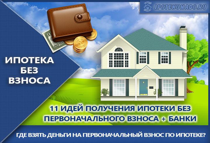Ипотека на вторичное жилье без первоначального взноса в 2019 году