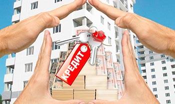 кредит в банке на покупку вторичного жилья