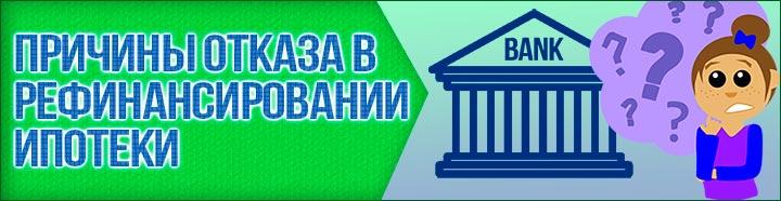 Изображение - Варианты осуществления рефинансирования ипотеки %D0%9F%D1%80%D0%BE%D0%B1%D0%BB%D0%B5%D0%BC%D1%8B