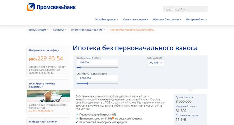 Ипотека в Дмитрове без первоначального взноса в 2020 году под выгодный процент