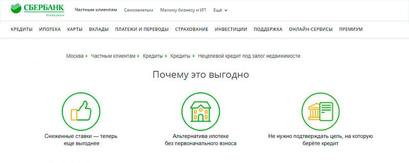 Заявка на кредит приватбанк онлайн