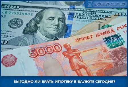 выгодна ли ипотека в валюте