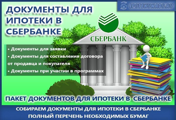 Список документов для получения ипотеки в россельхозбанке