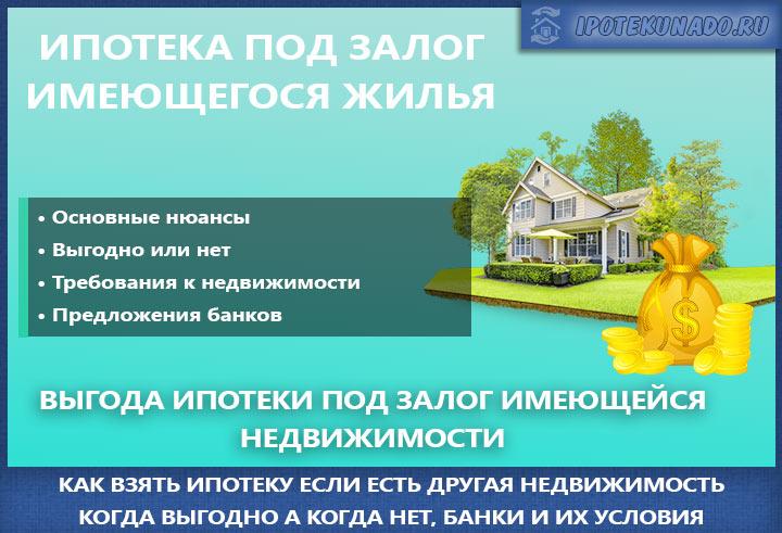 Ипотека без справок о доходах в залог купленного жилья как сделать справку из банка для визы