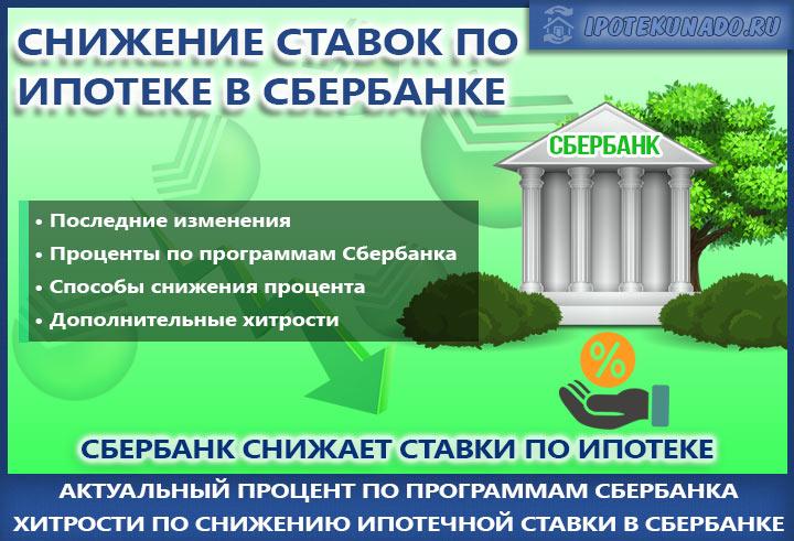 Снижение ипотечной ставки в Сбербанке