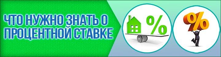 Процентная ставка выгодной ипотеки