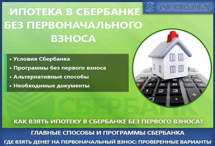 Получить ипотеку сбербанка в хабаровске взять кредит в сбербанке