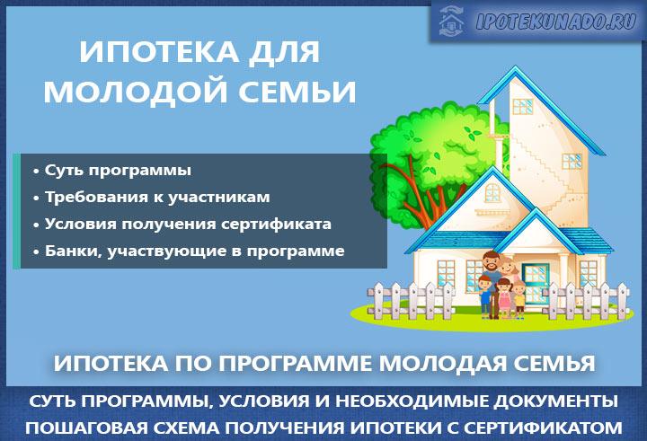 Ипотека для молодой семьи - взять ипотеку для молодой семьи, условия, рассчитать