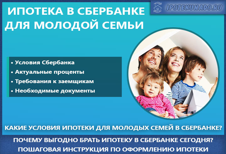 как взять ипотеку для молодой семьи в сбербанке сущности