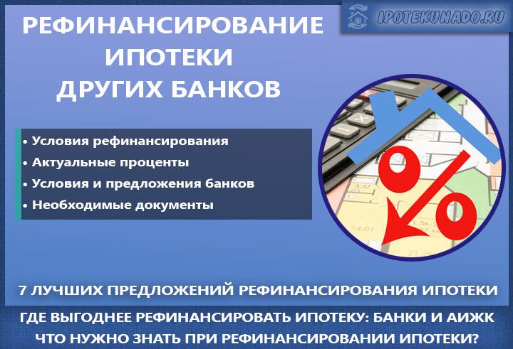 Лучшие предложения рефинансирования ипотеки в москве
