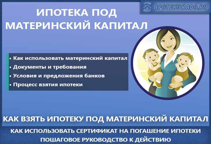 Ипотека материнский капитал обязательство
