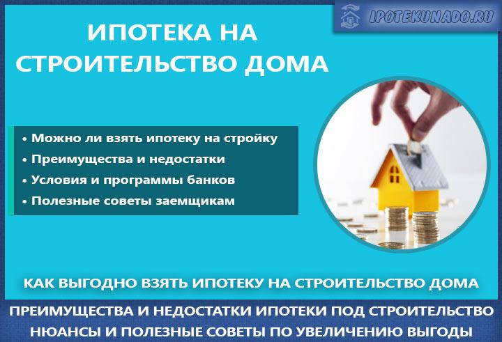 Как получить ипотеку на строительство дома взять 5000000 в кредит
