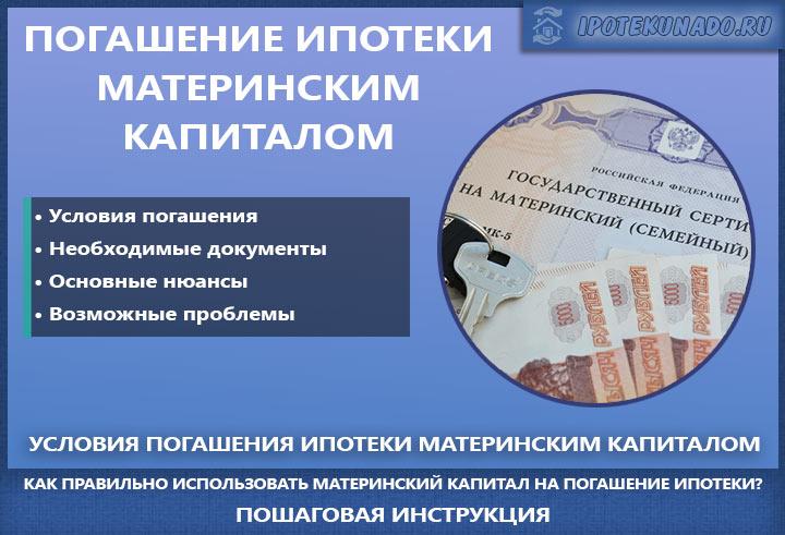 Помощь в погашении просроченных кредитов курск