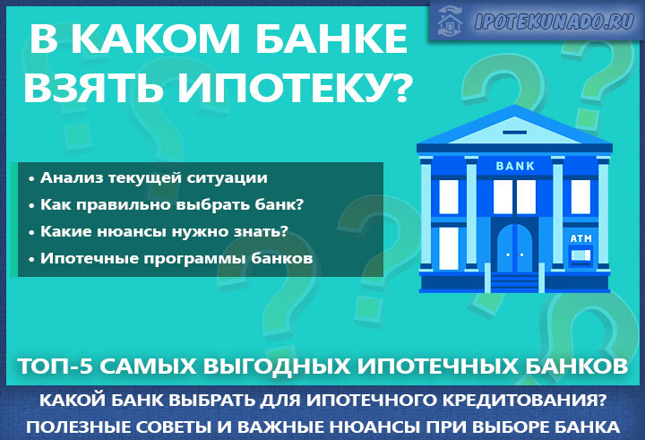 В каком банке взять ипотеку в 2018 году