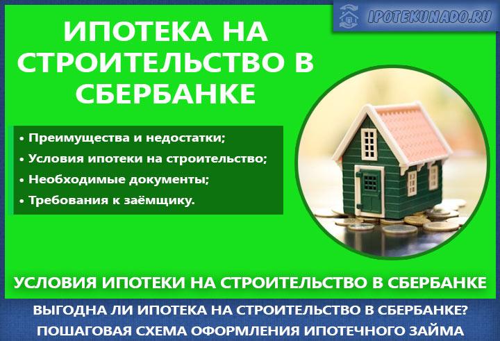Ипотечный кредит на строительство дома в Сбербанке