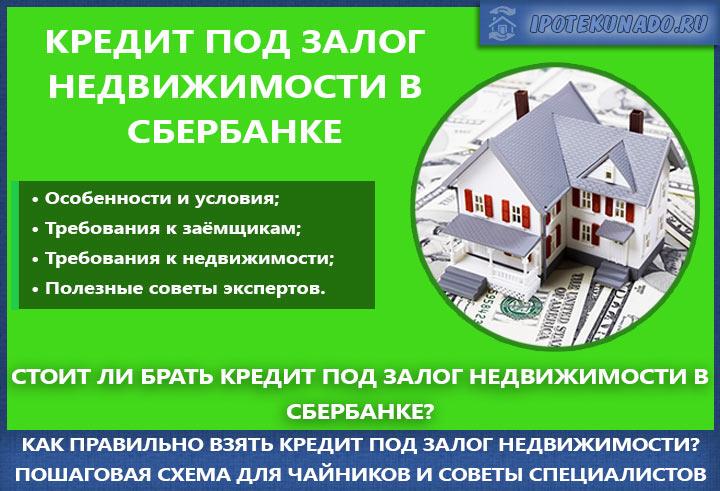 Нецелевой кредит в Сбербанке под залог недвижимости