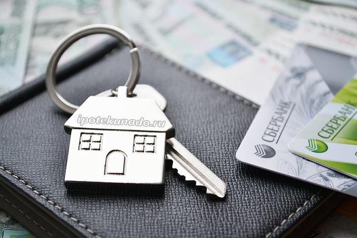 Оформление кредита под залог недвижимости в Сбербанке