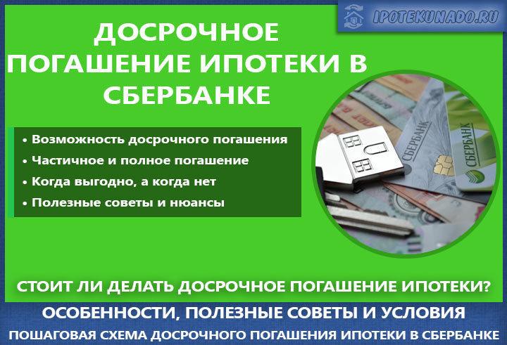 Советы по погашению ипотеки