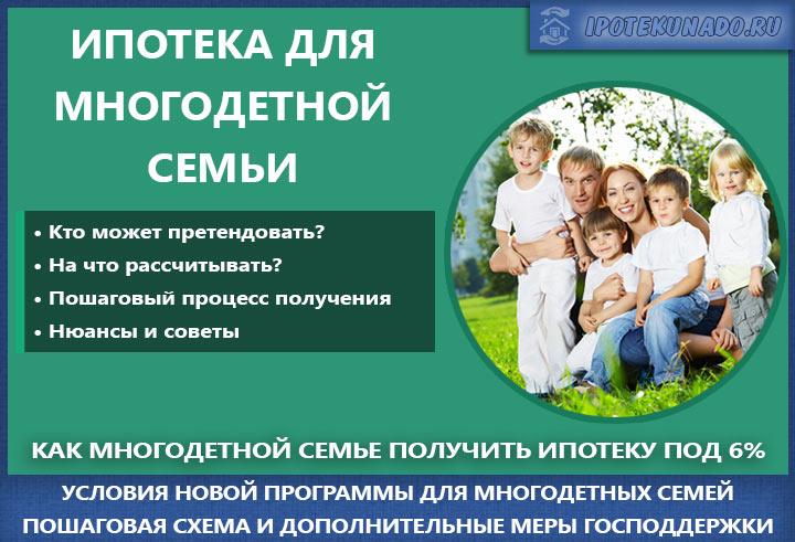 Ипотека многодетной семье