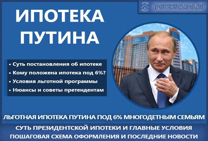 Семейная ипотека под 6 процентов по указу В. В. Путина