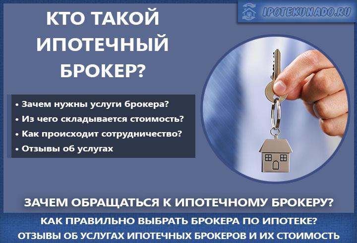 Кто такой ипотечный брокер?