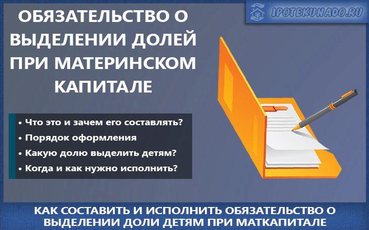 Какие документы нужны для нотариального обязательства