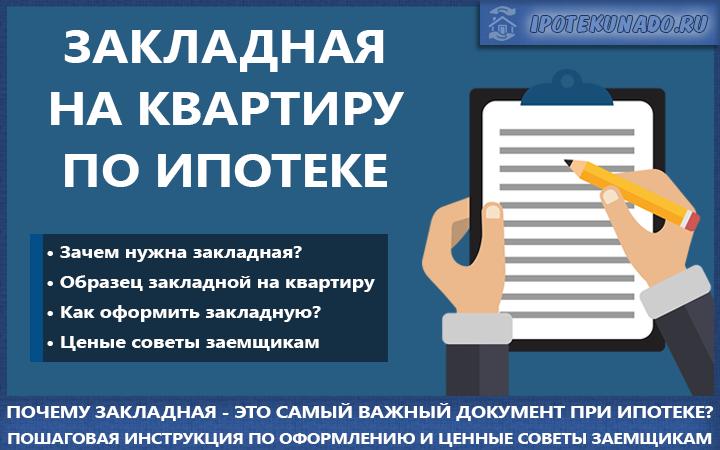 документы оформления ипотечного кредита