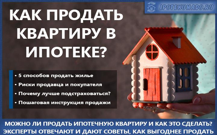 Как продать жилье с ипотечным обременением?