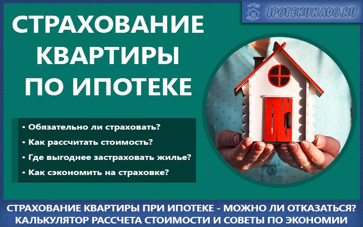 страхование квартиры в ипотеке онлайн