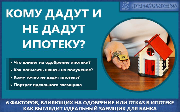 Что нужно для ипотеки на квартиру: документы, оценка и плата налога