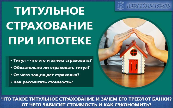 Cтрахование титула при ипотеке: что это такое и зачем оно нужно?
