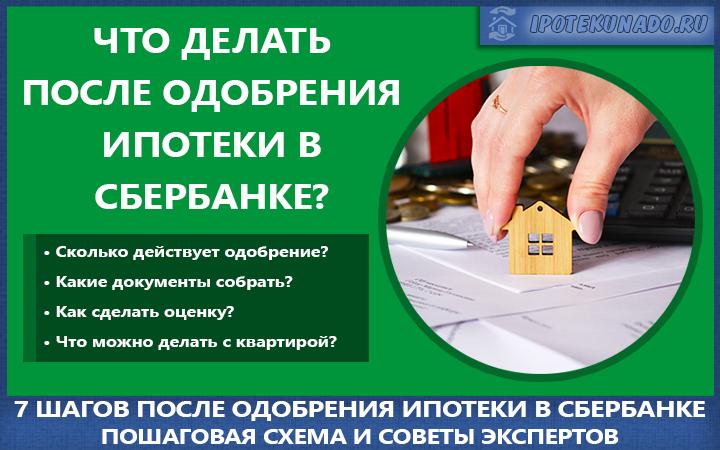 Какие документы нужны после одобрения ипотеки