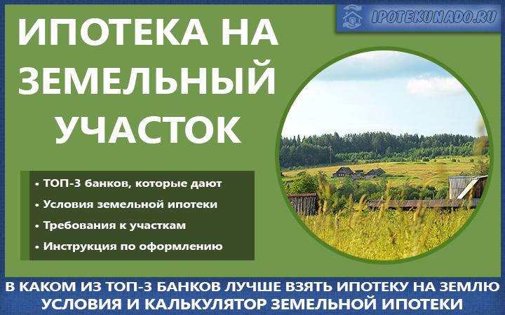 Особенности ипотеки на земельный участок от Сбербанка