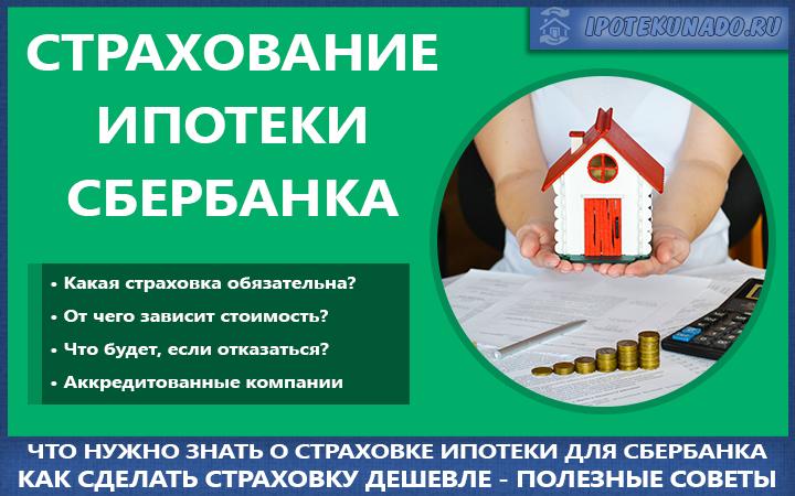 Страховка жизни и здоровья при ипотеке